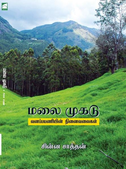 book 7
