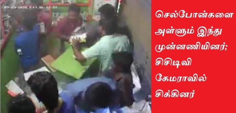 hindu-munnani-cadres-stealing-cellphones