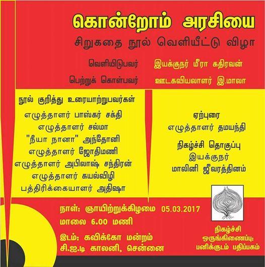 damayanthi-book-2