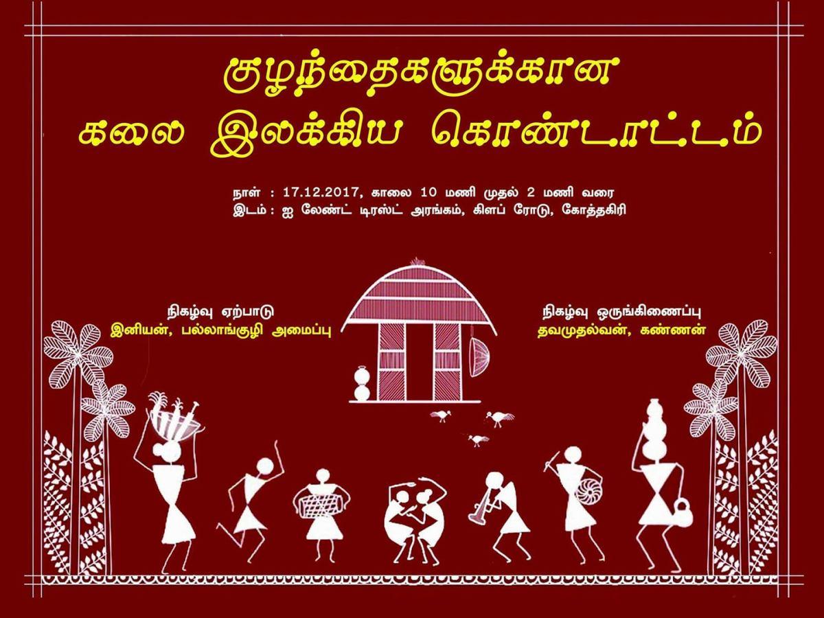 #நிகழ்வுகள்: கோத்தகிரியில் குழந்தைகளுக்கான கலை இலக்கிய கொண்டாட்டம்!